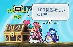 第81話桃缶アッパー2