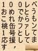 第83話ユラさん文書