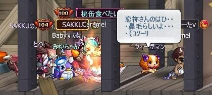 第85話オマケ