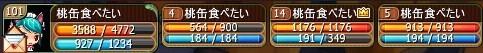 第86話桃缶s3