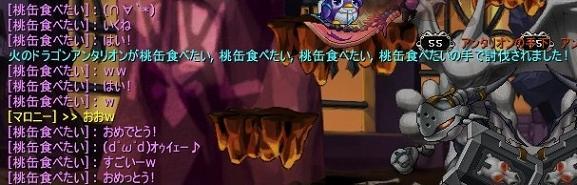 第86話桃缶s4