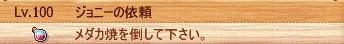 第88話オマケ1