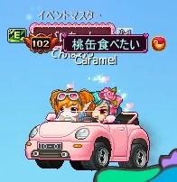 第93話バロちゃん1