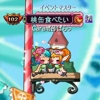 第93話バロちゃん2