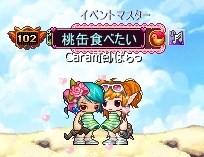 第93話バロちゃん4