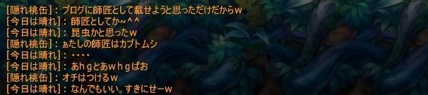 第95話隠れちゃん3