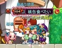 第96話バロちゃん1