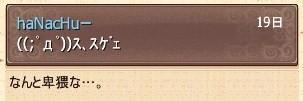 第97話ハナちゃん