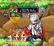 第99話バロちゃん2