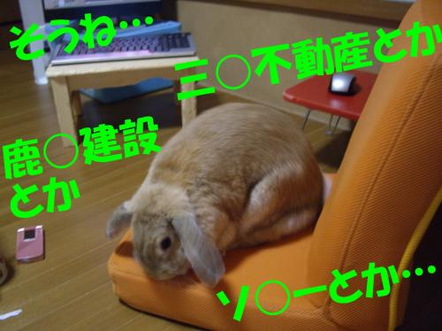 kaisha1_convert_20080602234209.jpg