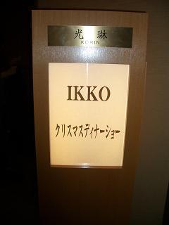 IKKOさんです~♪