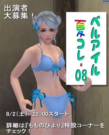 bi-summer08b