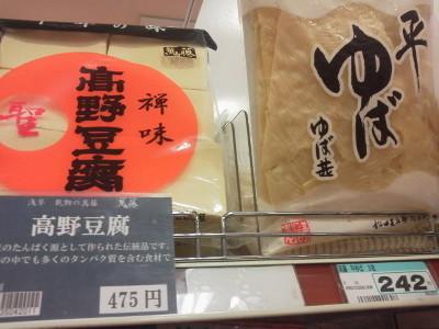 ゆばと高野豆腐400