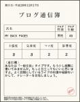 ブログ通信簿20081216