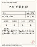 通信簿20081004