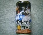 金本選手の缶コーヒー 表