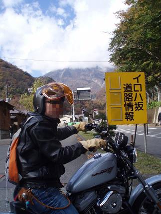 イロハ坂&T谷さん