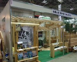 ジャパンホームショウ2008