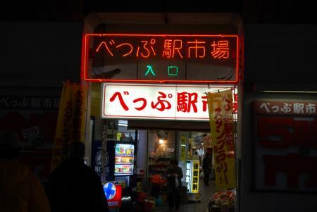 5676べっぷ駅市場