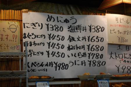 6326大漁メニュー