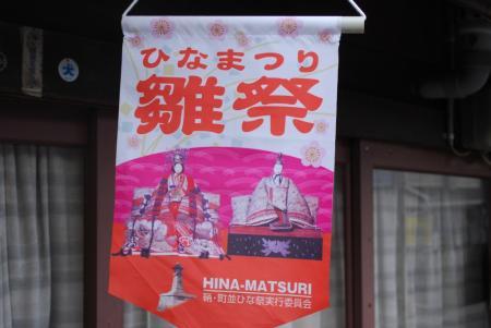 6382雛祭