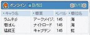 3人LV145