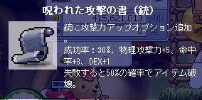 攻撃30%