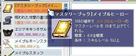 400MのMH