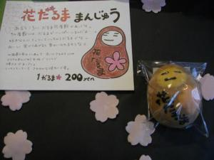 20120407_豆一。さんだるままんじゅう