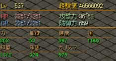 AngelStatus537.jpg