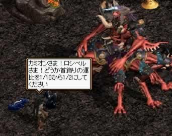 RedDevil20090805A.jpg
