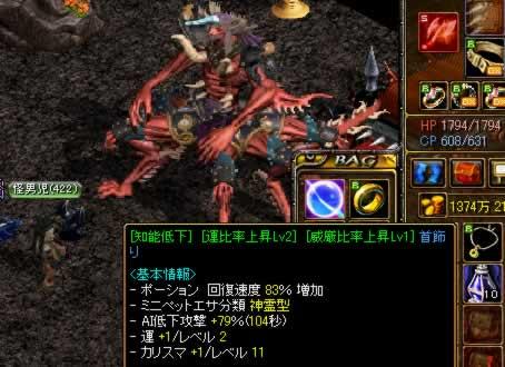 RedDevil20090805C.jpg