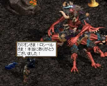 RedDevil20090805D.jpg