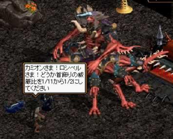RedDevil20090811A.jpg