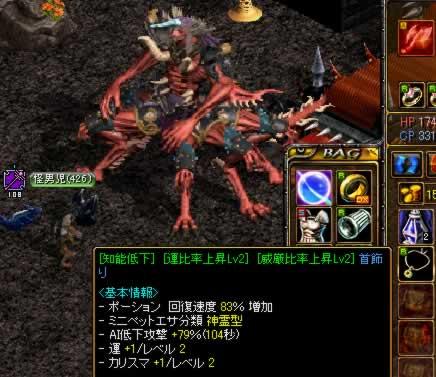 RedDevil20090811C.jpg