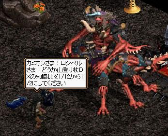 RedDevil20090818A.jpg