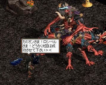 RedDevil20090818D.jpg