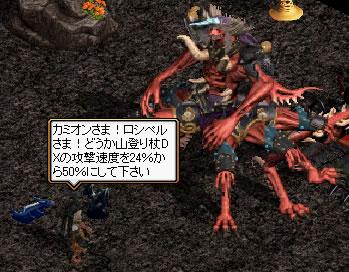 RedDevil20090825A.jpg