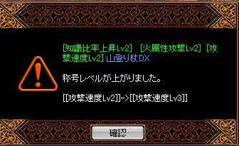 RedDevil20090825B.jpg