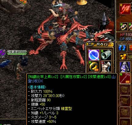 RedDevil20090825C.jpg