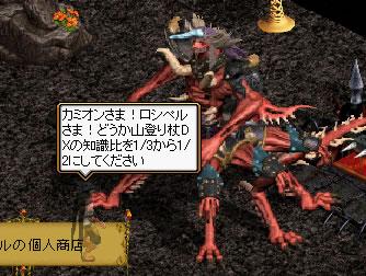 RedDevil20090901A.jpg