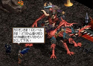 RedDevil20090908A.jpg