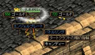 ThiefKonyaku398.jpg