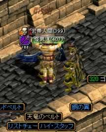 ThiefTenryu407.jpg
