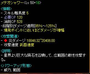 Wizard535Meteor.jpg