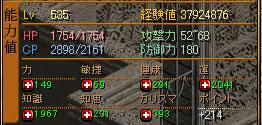 Wizard535MeteorStatus.jpg