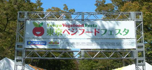 vegefoodfesta2011.jpg