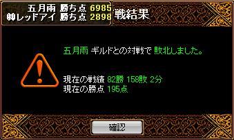 RedStone 08.06.06[04]