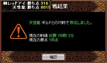 RedStone 08.06.11[03]