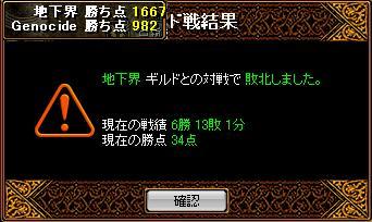 RedStone 08.06.12[02]